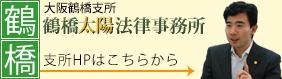 鶴橋太陽法律事務所ホームページはこちら