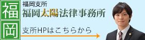 福岡太陽法律事務所ホームページはこちら