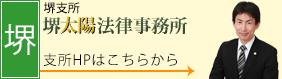 堺太陽法律事務所ホームページはこちら
