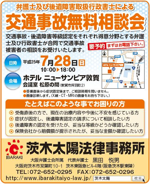 福井交通事故無料相談会は7月28日に開催します!
