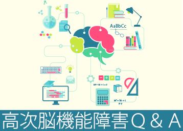 """""""高次脳機能障害に関するよくある質問とその答え"""