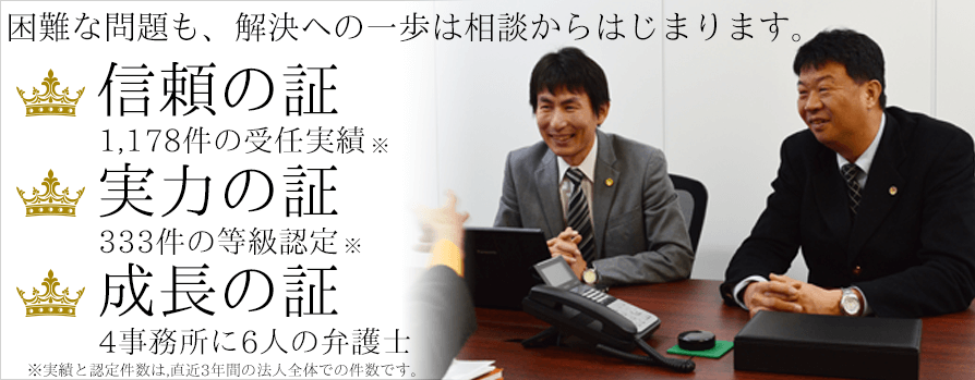 交通事故の無料相談は弁護士法人茨木太陽へ!