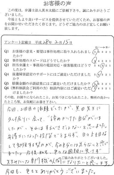 """今回、2回目の依頼でしたが、黒田先生に久し振りに会って、""""諦めかけた自分""""がいましたが、それはするべきでないと思いました。弁護士になった段階でとまらず、日々上を目指して勉強する努力が、今の自分には足らないと感じました。今後、私も、色々な困難に負けず先生みたいな専門職の人間になりたいと思います。今回も、色々とありがとうございました。"""