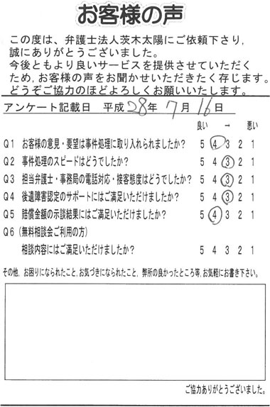 お客様の声(H28.7.16.)