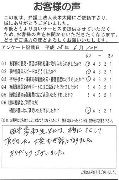 西井秀和先生には、本当によくして頂きました。大変お世話になりました。ありがとうございました。