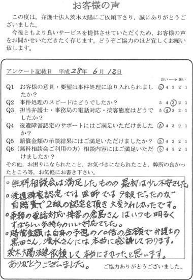 無料相談会は満足したものの最初は少し不安でした。後遺障害認定では医師では9級だったのが自賠責で2級の認定を頂き大変うれしかったです。事務の電話対応接客の倉島さんはいつも明るくすばらしい気持ちのいい対応でした。賠償金額は自身の予想の10倍の金額で弁護士の黒田さん、清水さんには本当に感謝しております。茨木太陽法律依頼して本当によかったと思います。ありがとうございました。