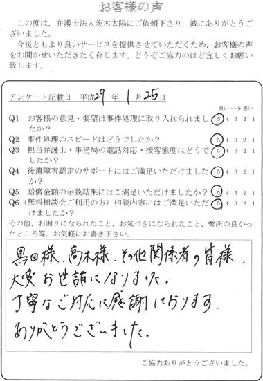 黒田様、高木様、その他関係者の皆様、大変お世話になりました。丁寧なご対応に感謝しております。ありがとうございました。