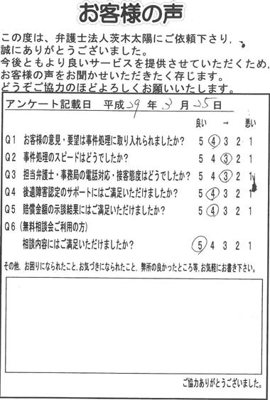 お客様の声(H29.3.25)