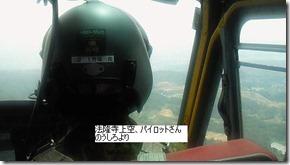ヘリコプター2-2