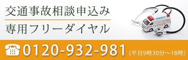 交通事故のご相談申込みは専用フリーダイヤル0120-932-981へお電話ください!