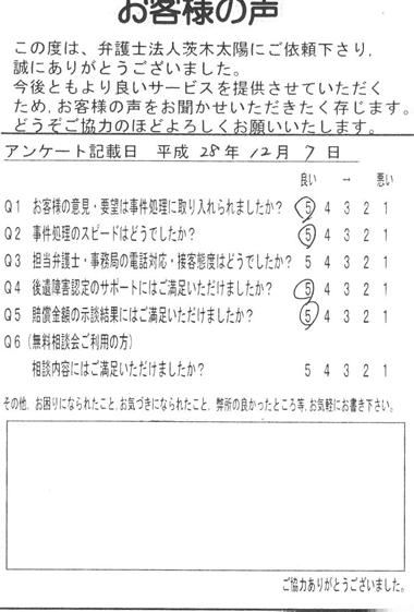 お客様の声(H28.12.7)
