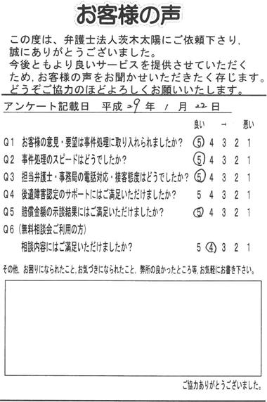 お客様の声(H29.1.22)