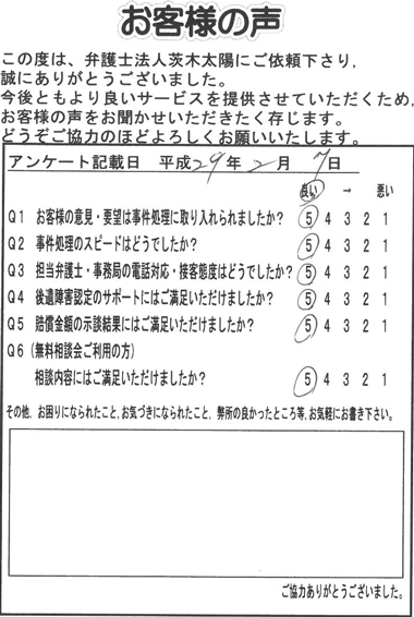 お客様の声(H29.2.7)